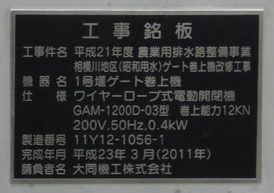 昭和用水・田村支線の取水施設銘板