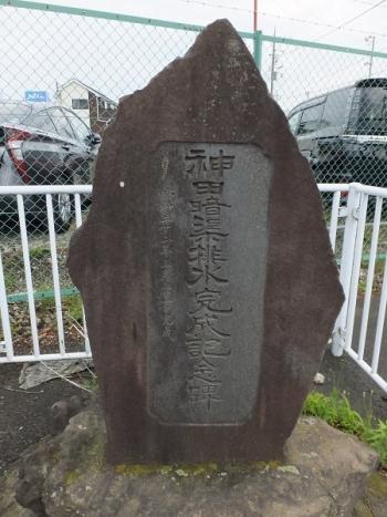 神田暗渠排水完成記念碑