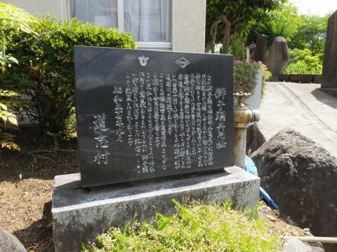 道志村の獅子頭共用栓の碑・碑文