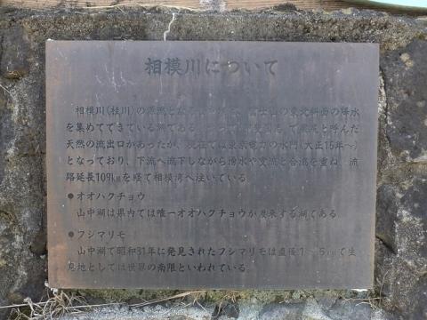 山中湖畔の相模川源流の碑