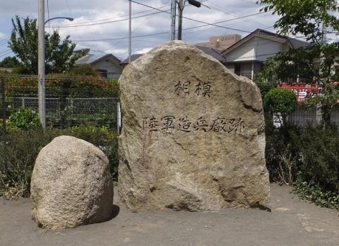 相模陸軍造兵廠跡の碑