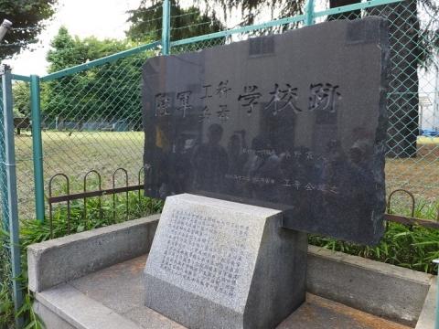 陸軍工科兵器学校跡の碑