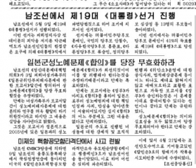 20170512 rodong namcho