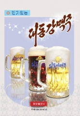 20170609 dedong beer top