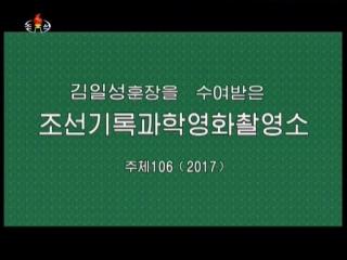 2017018 만리마속도로 일떠선 려명거리mp4_003341878