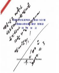 20170705 rodong kim order