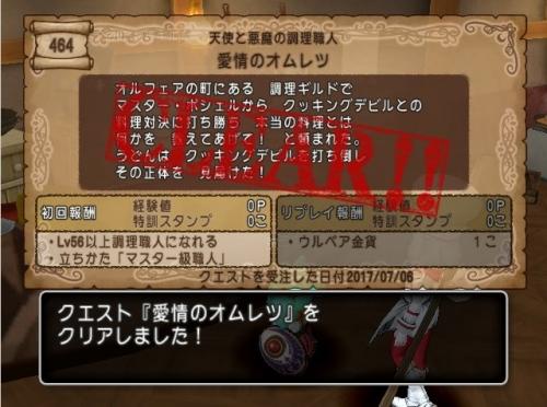 2017-7-6_16-53-38_No-00.jpg