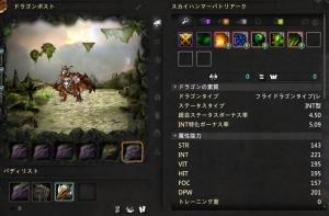 DragonsProphet_20170610_022131.jpg