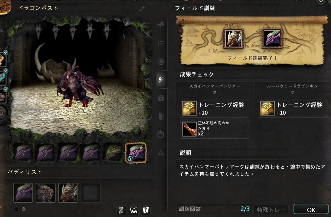 DragonsProphet_20170610_022208.jpg