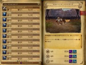 DragonsProphet_20170610_022414.jpg