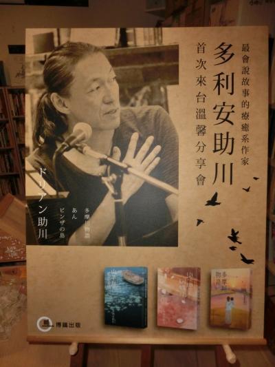 台北サイン会ボード_convert_20170608143655