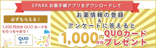 okusuri_coupon_campaign_161222.png