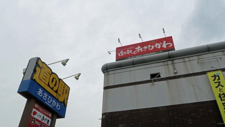 道の駅 あさひかわ