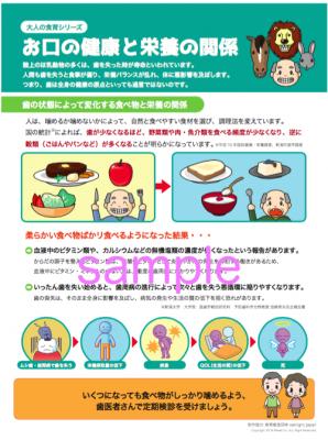 大人の食育 お口の健康