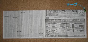 新聞紙のタケノコ 作り方1