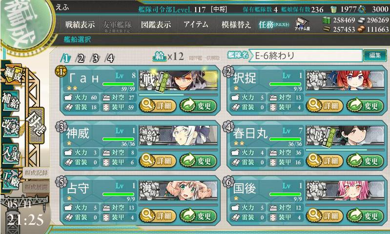 E-6終わり
