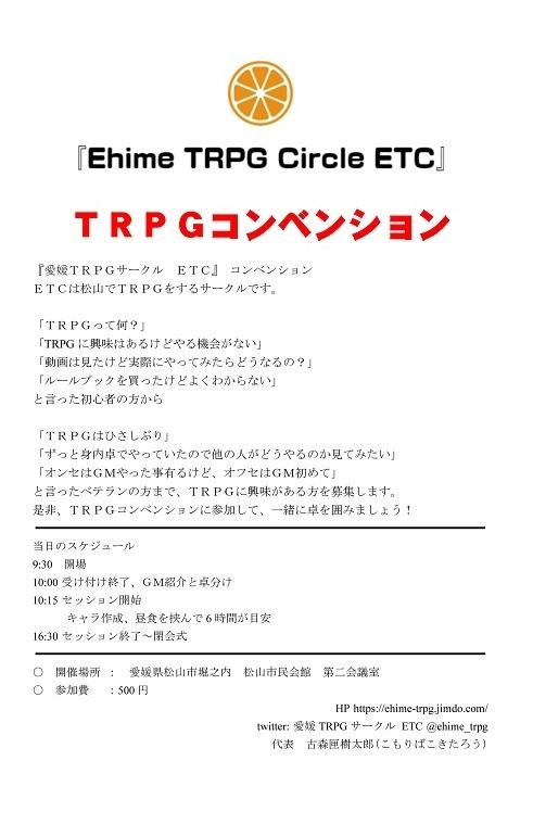 愛媛TRPGサークル_告知20170625_25_2
