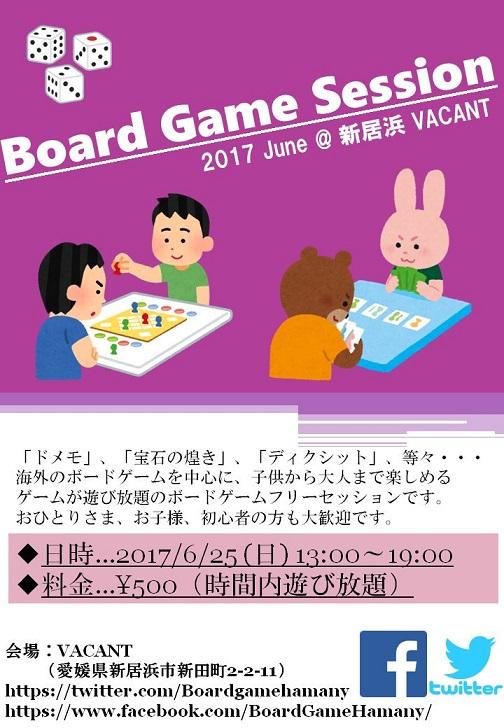 新居浜ボードゲームセッション20170625_70