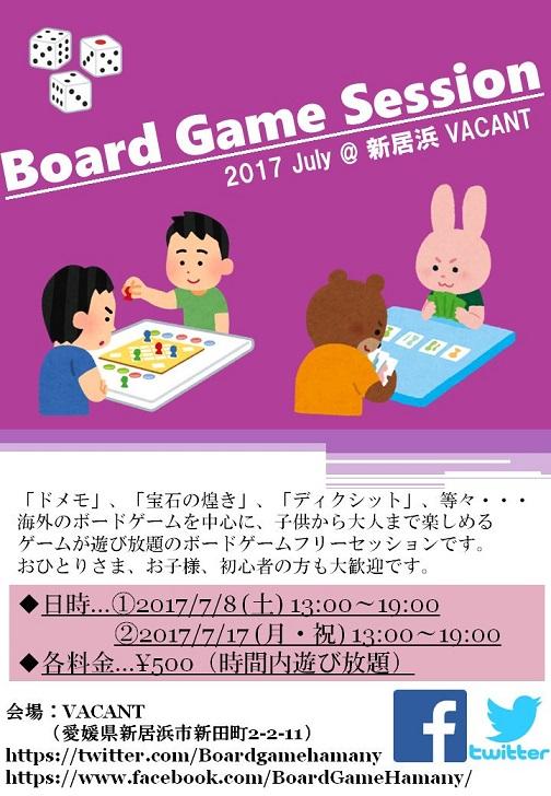 新居浜ボードゲーム会210707_2__70