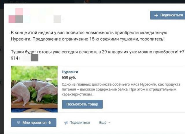 ロシア 犬肉 インターネット販売