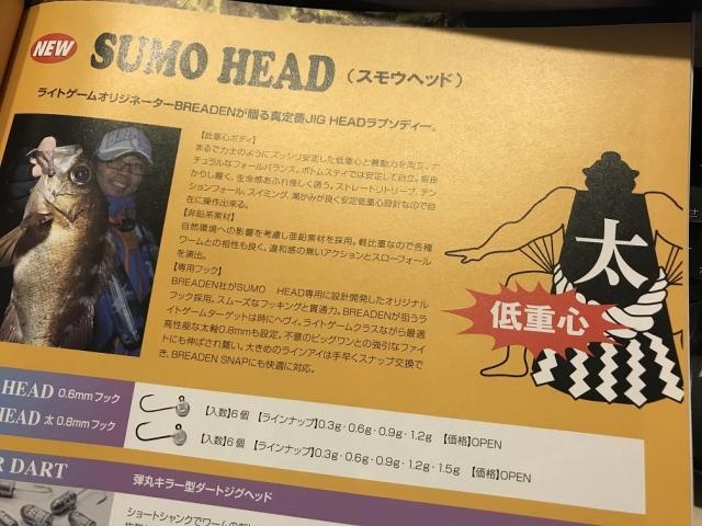 20170514003_SUMO HEAD