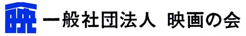 映画の会ロゴ