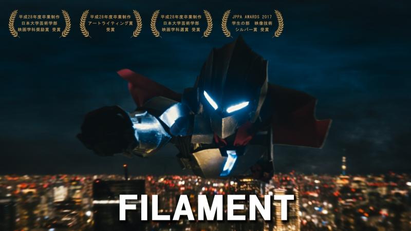 FILAMENT 1