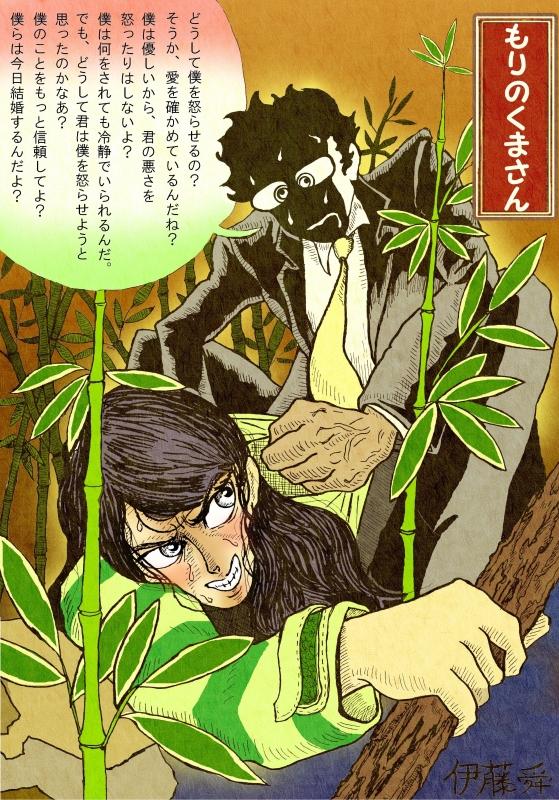 moriokuma1.jpg