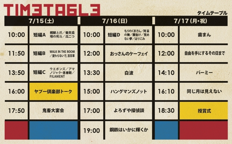 timetable2017kanazawa.jpg