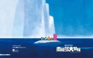 ドラえもん のび太の南極カチコチ大冒険 イメージポスター