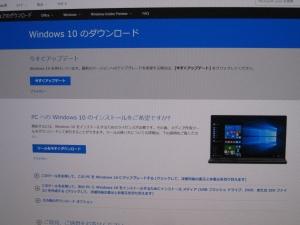 Windows10 1703ダウンロード