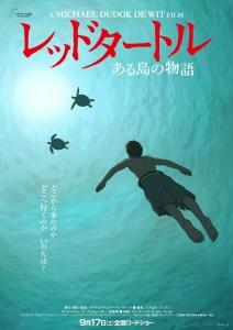 レッド・タートル ある島の物語 ポスター