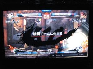 『格闘ゲームに生きる』タイトル画面