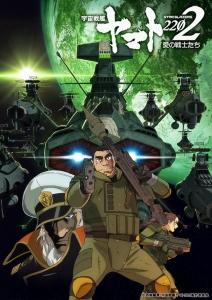 宇宙戦艦ヤマト2202 第二章