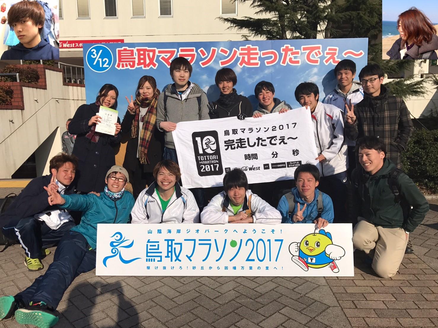 鳥取マラソン_76