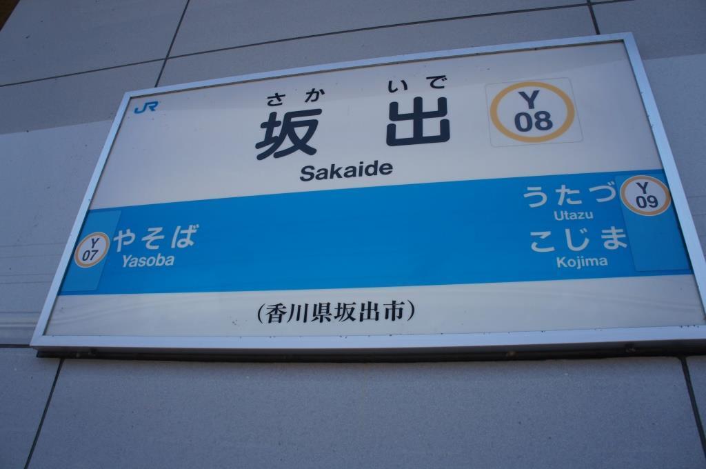 坂出駅01