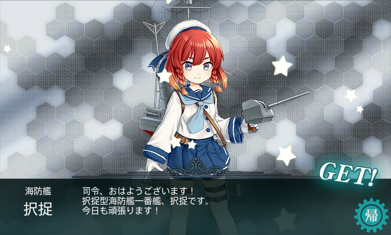 KanColle-170515-19455932.png