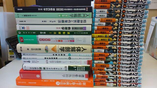 20170418_医学書買取倉敷