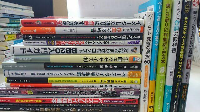 20170502_作曲の本買取・倉敷