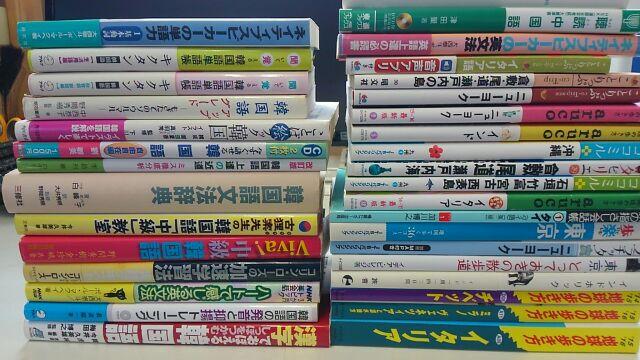 20170502_旅行・語学の本買取