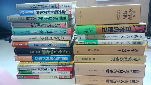20170601_考古学の本買取・岡山