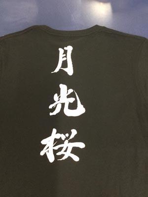 月光桜 Tシャツ