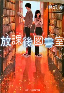 s_スターツ出版_放課後図書室_麻沢秦