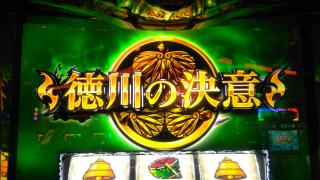 s_WP_20170511_20_24_11_Pro_グラップラー刃牙_徳川の決意!