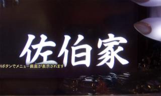 s_IMG_20170521_164416_呪怨_佐伯家!