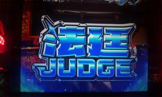 s_IMG_20170525_190930_逆転裁判_法廷ジャッジ