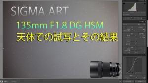 SIGMA135testshot