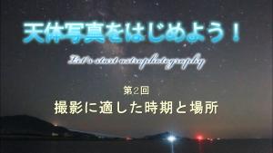 天体写真をはじめよう! ~第2回・撮影に適した時期と場所~ Let's start astrophotography