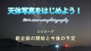 天体写真をはじめよう! ~エピローグ・新企画の開始と今後の予定~
