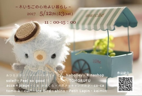 木いちごの手作りアーティスト展vol.28